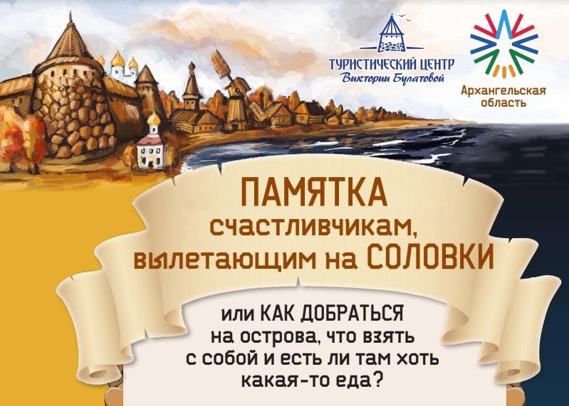 Памятка туристам по Соловкам