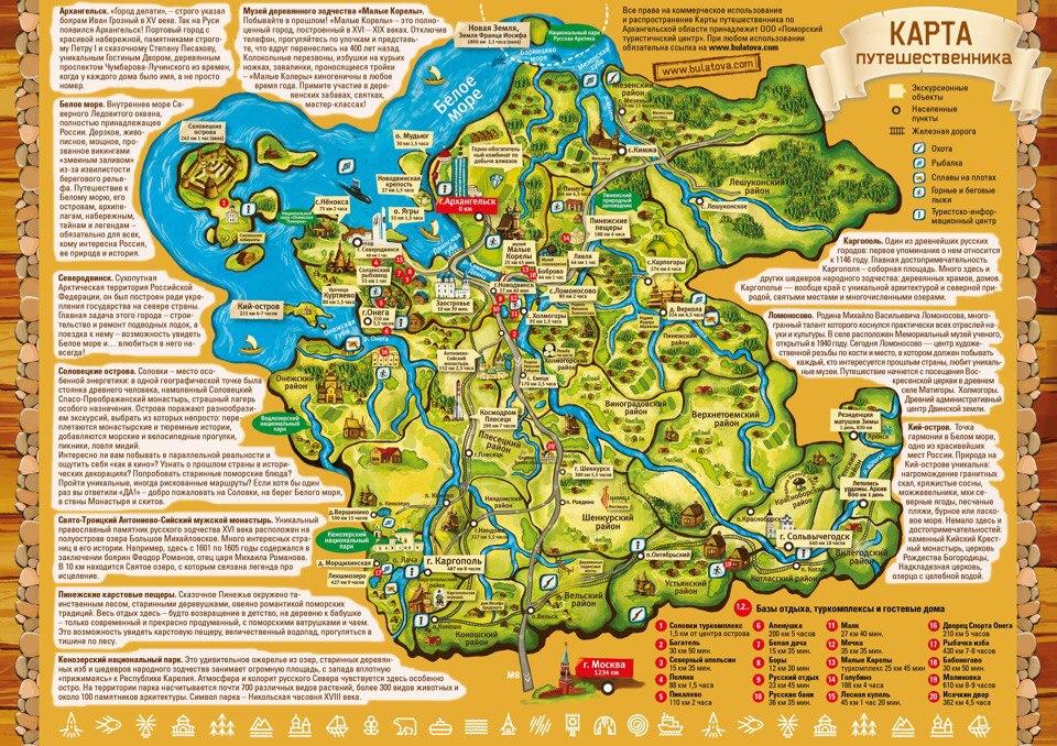 Карта путешественника по Архангельской области | Туристический центр Виктории Булатовой
