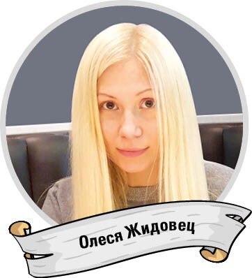 Олеся, старший менеджер