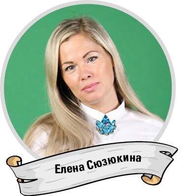 Елена, менеджер с большим опытом