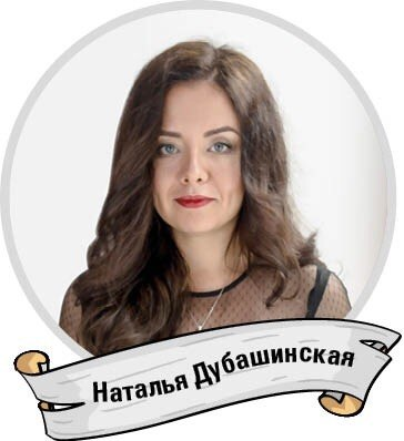 Наталья, журналист-копирайтер