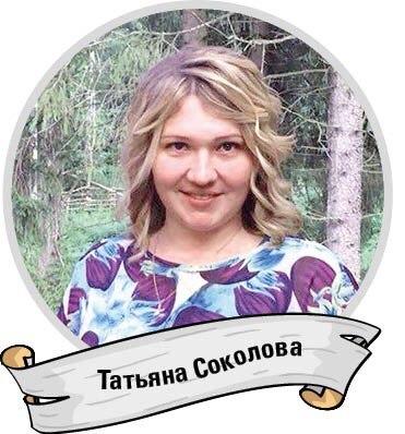 Татьяна, главный бухгалтер