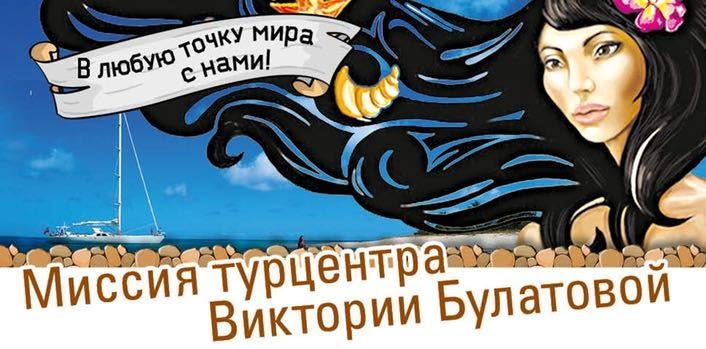 Миссия Турцентра Виктории Булатовой